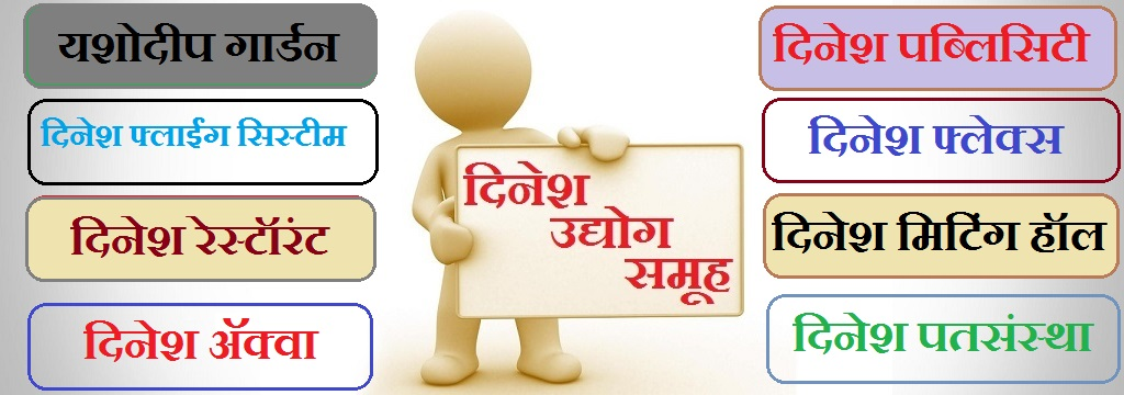 Dinesh Business Group