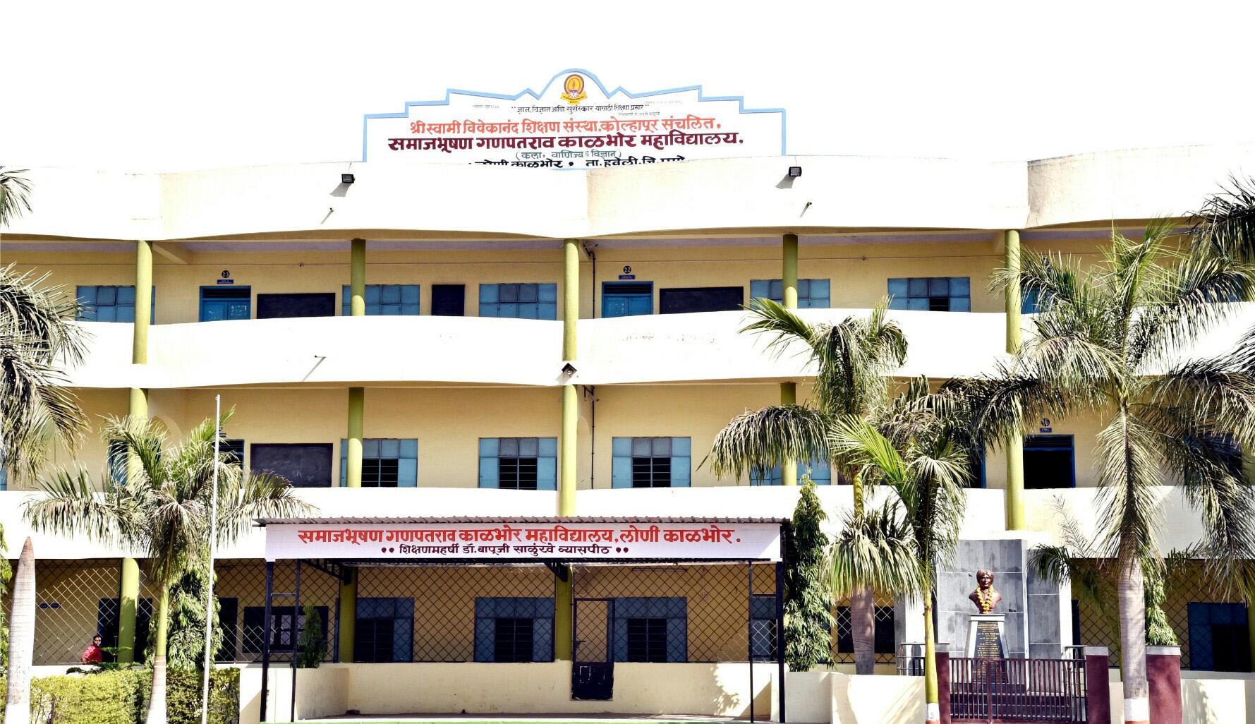Samajbhushan Ganpatrao Kalbhor Arts, Commerce & Science College, Loni Kalbhor