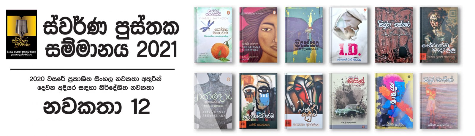 Sarasavi Bookshop Pvt Ltd